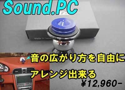サウンドPC.jpg