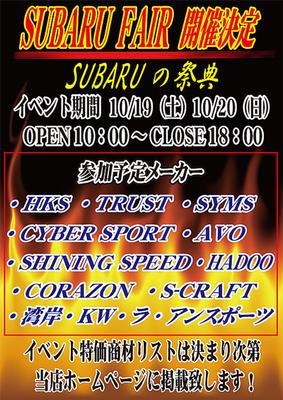 subaru-fair.jpg