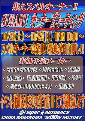 subaru_owners.jpg